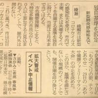 ◆新型コロナウイルス対策で、綾瀬市内のイベント等が次々と中止に