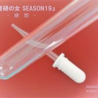 『科捜研の女SEASON19』冬シーズン全話あらすじ・ネタバレ感想