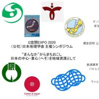 G空間EXPO 2020 (公社)日本地理学会 主催シンポジウム