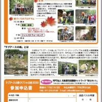 ◆11/1「ラブアースの森づくりin白老」参加者募集中!◆
