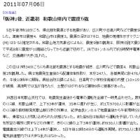 6月30日に長野で5強 7月5日に和歌山で5強の地震 地デジで何かあった時はマスコミはまた責任逃れか
