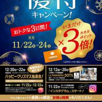 11月22日から24日まではカオカ優待キャンペーンです。