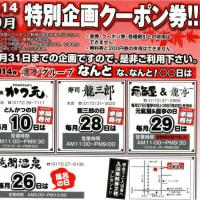焼肉の日 29日 元氣屋&龍亭