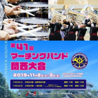 第41回マーチングバンド関西大会 あすか野小学校、河合第三小学校、平群南小学校、合同バンド