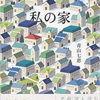 青山七恵『私の家』