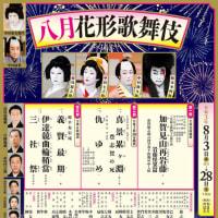 八月花形歌舞伎・第一部@歌舞伎座