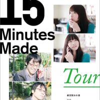 15MinutesMadeTour2月20日チケット発売!