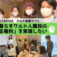 日本で暮らすクルド人難民支援のためのクラウドファンディングを開始しました!