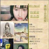 美術部の校外展を音威子府公民館で開催中です。