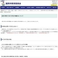 福岡市教育委員会 「時差登校」