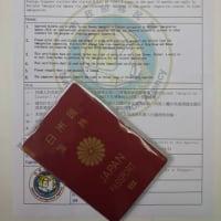 "台湾渡航を前に""外籍商務人士使用快速査験通関証明""を申請更新!"