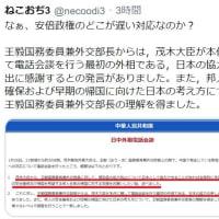 中国からの避難協議は日本が一番早かったことが判明(´▽`*)b GJ!【イクちゃん加トちゃん 生田×加藤×西岡力 1/27】【藤井厳喜】【上念司】ほか国会予算委員会、海外ネタなど
