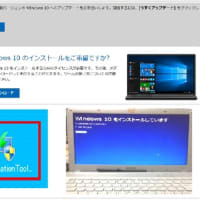 ♪ SSDからwin10無償アップグレード・・・ちょ~~高速に! ヽ(^o^)丿♪。。