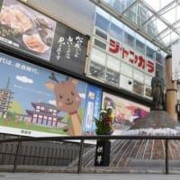 行基像は県下に三体、近鉄奈良駅前のブロンズ像は三代目!