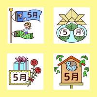 「5月タイトル1」 (春の月のタイトル/春の季節・行事)