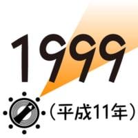 🙋私的平成洋楽史H11/1999年