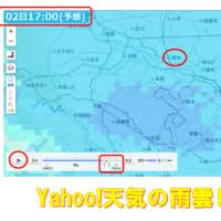 ■Yahoo!天気の雨雲レーダー