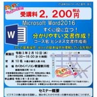 釧3 ビジネス文書作成術 受講生募集中です!