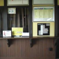 近江鉄道 日野駅!