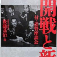 終戦(敗戦)記念日。80年前の開戦をスクープした新聞記者のドキュメンタリー「開戦と新聞」を買う。思想家内田樹氏のツイッターが深い