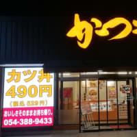 清水区 『かつや 静岡七ツ新屋店』