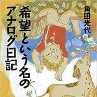 『希望という名のアナログ日記』@角田 光代