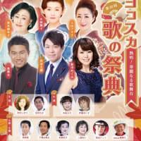 コンサート・イベント出演のお知らせ