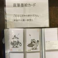 """「鬼彩【参】~藝術的""""鬼""""展覧会」開催中です。"""