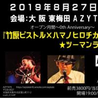 8月27日(火) 大阪/東梅田ライブ 会場住所変更のお知らせ