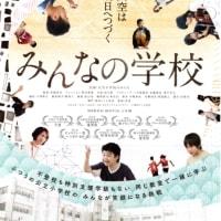 10月14日(祝)「みんなの学校」上映会inかわら美術館