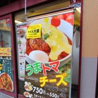 松屋@小滝橋通り店 「うまトマハンバーグ定食」