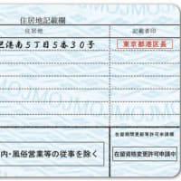 漢字の話(キラキラネームの秘密、結び四)