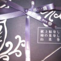 吉野町から柿の葉寿司とどきました。