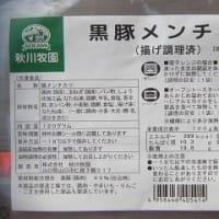 秋川牧園の 黒豚メンチカツ ~8月の新