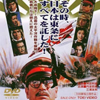 史劇を愉しむ 第26章 大日本帝国 (1982 東映)