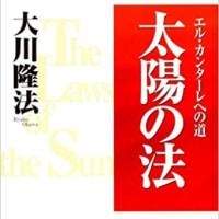 大川隆法氏を非難し、嘲笑する人達よ、あなたは「太陽の法」を読んだことがあるのか。「太陽の法」を読んだことが無いのに、大川隆法氏を批判すべきではない。