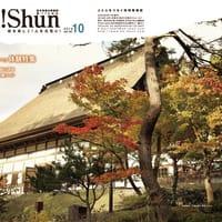 月刊Oh!Shun10月号発行!!