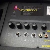 拡声アンプ(スピーカー付き)の修理