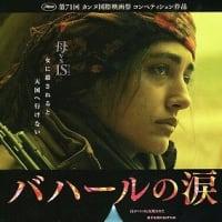 「バハールの涙」、ISと戦うクルド人女性戦士!