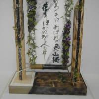 第62回関東東海花の展覧会、出品作品