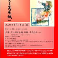 朗読会「燃えよ高尾城」5/16
