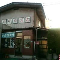 昭和レトロ食堂探訪 やばね食堂(長野県長野市)