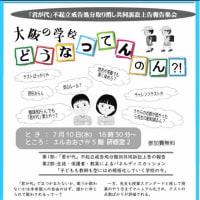 「大阪の学校  どうなってんのん⁈」集会のご案内