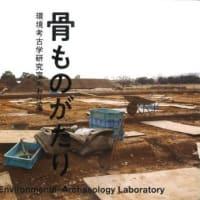 骨ものがたり  環境考古学研究室のお仕事