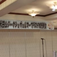 12th定期演奏会 ⑦第5部 夕食懇親会(アキタパークホテル)