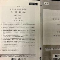 東大受験における英語対策のつぼ  その1