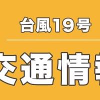 "【nhk news web】    10月19日10:04分、""""台風影響【交通機関】 新幹線 首都圏鉄道各線 高速道路"""""