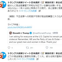 トランプの削除されたツイート・日本語訳!