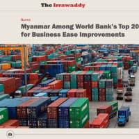 世銀の事業環境ランクで、ミャンマー大幅改善。
