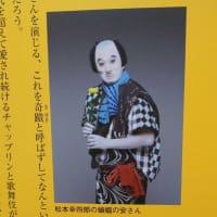 「蝙蝠の安さん」歌舞伎でチャップリン